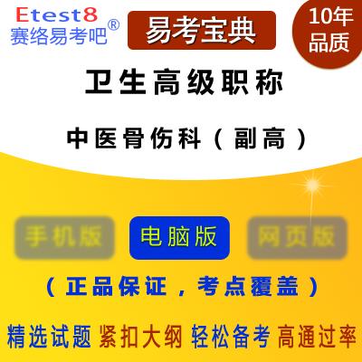 2019年卫生高级职称考试(中医骨伤科)易考宝典软件(副高)