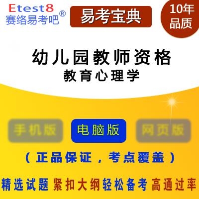 2019年幼儿园教师资格考试(教育心理学)易考宝典软件
