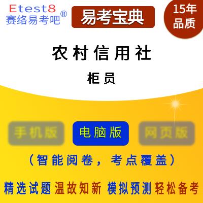 2019年农村信用社招聘考试(柜员)易考宝典软件