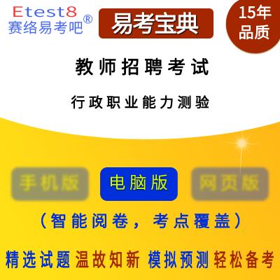 2017年教师招聘考试(行政职业能力测验)易考宝典软件
