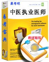 2017年中医执业医师考试易考宝典软件