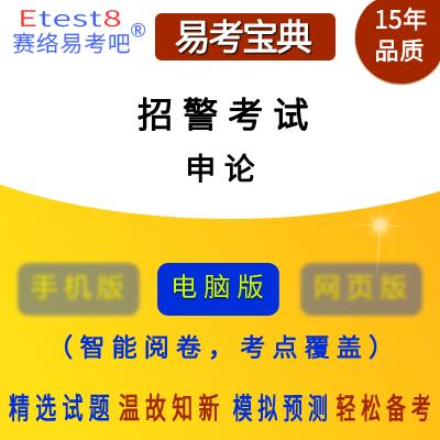 2017年招警考试(申论)易考宝典软件