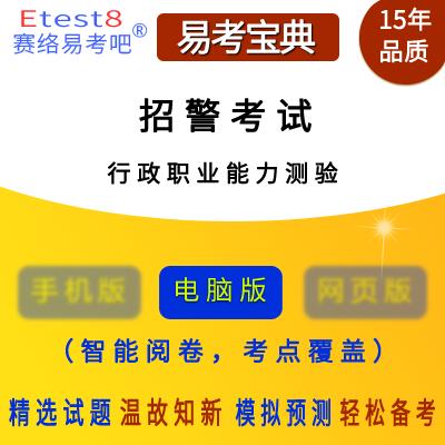 2019年招警考试(行政职业能力测验)易考宝典软件