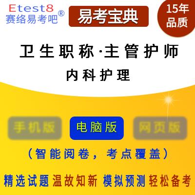 2019年卫生职称考试(内科护理・主管护师)易考宝典软件