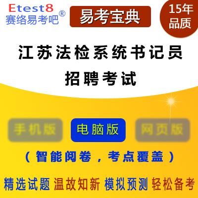 2019年江苏法检系统书记员招聘考试易考宝典软件