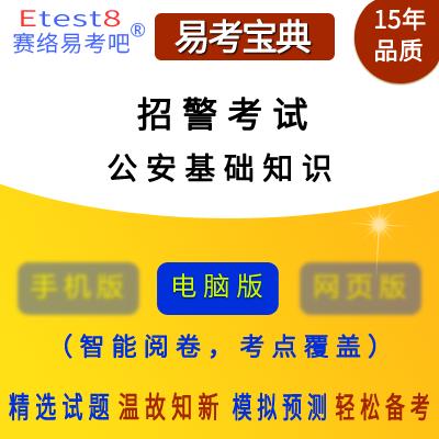 2019年招警考�(公安基�A知�R)易考��典�件