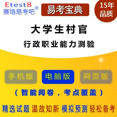 2019年大学生村官考试(行政职业能力测验)易考宝典软件