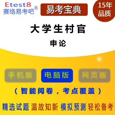 2018年大学生村官考试(申论)易考宝典软件