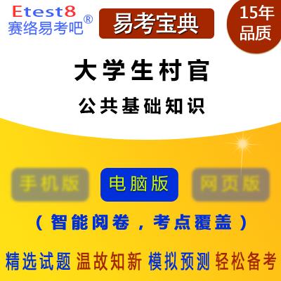 2018年大学生村官考试(公共基础知识)易考宝典软件