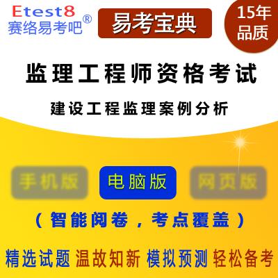 2018年监理工程师资格考试(建设工程监理案例分析)易考宝典软件