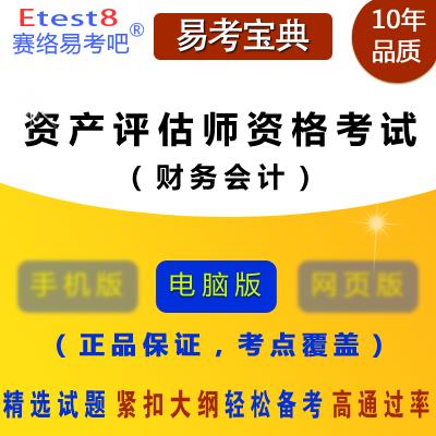 2017年资产评估师资格考试(财务会计)易考宝典软件
