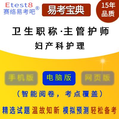 2019年卫生职称考试(妇产科护理・主管护师)易考宝典软件