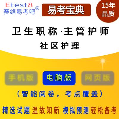 2019年卫生职称考试(社区护理・主管护师)易考宝典软件