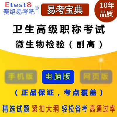 2019年卫生高级职称考试(微生物检验)易考宝典软件(副高)