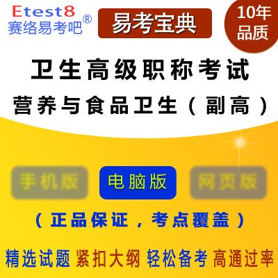 2019年卫生高级职称考试(营养与食品卫生)易考宝典软件(副高)