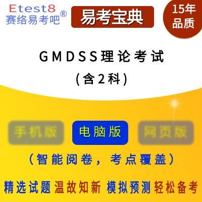 2017年GMDSS理论考试易考宝典软件(含2科)