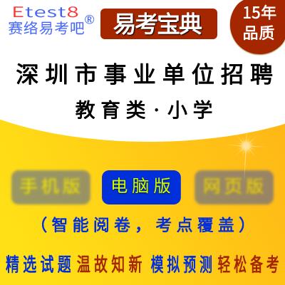 2019年深圳市公开招考职员考试(教育类)易考宝典软件