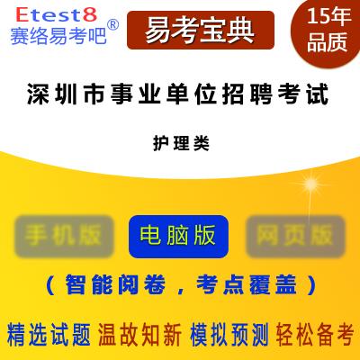 2018年深圳市公开招考职员考试(护理类)易考宝典软件