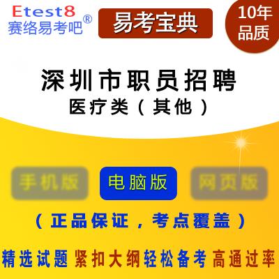 2019年深圳市公开招考职员考试《医疗类(其他)》易考宝典软件
