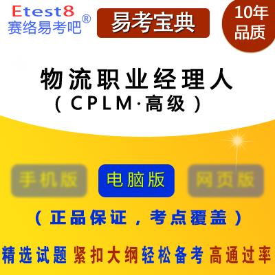 2017年中国物流职业经理(CPLM)高级资格证书考试易考宝典软件