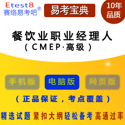 2017年中国餐饮业职业经理人(CMEP)高级资格证书考试易考宝典软件