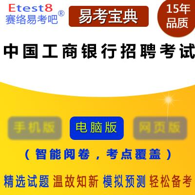 2018年中国工商银行招聘考试易考宝典软件