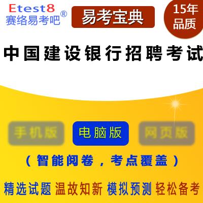 2018年中国建设银行招聘考试易考宝典软件