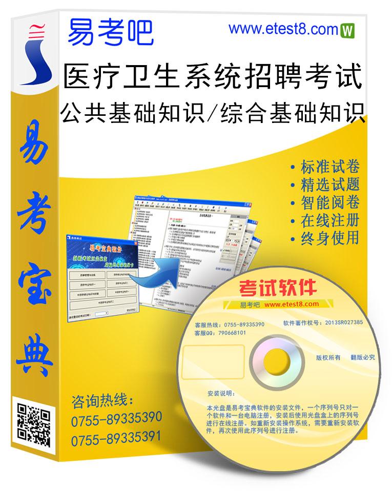 2017年医疗卫生系统招聘考试(公共基础知识/综合基础知识)易考宝典软件