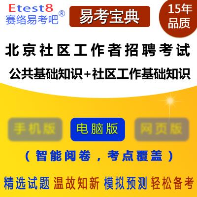 2017年北京社区工作者招聘考试(公共基础知识+社区工作基础知识)易考宝典软件