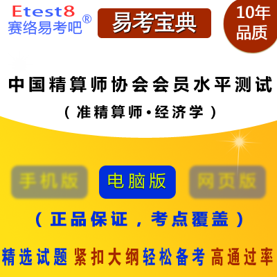 2019年中国精算师协会会员水平测试(准精算师·经济学)易考宝典软件