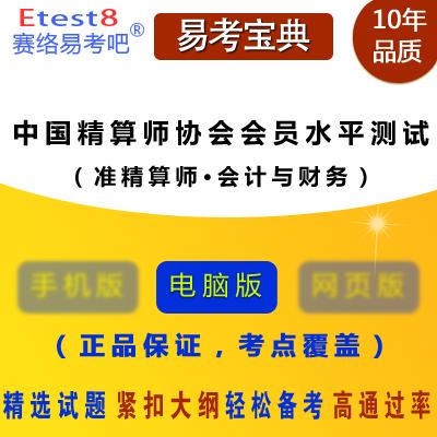 2019年中国精算师协会会员水平测试(准精算师・会计与财务)易考宝典软件