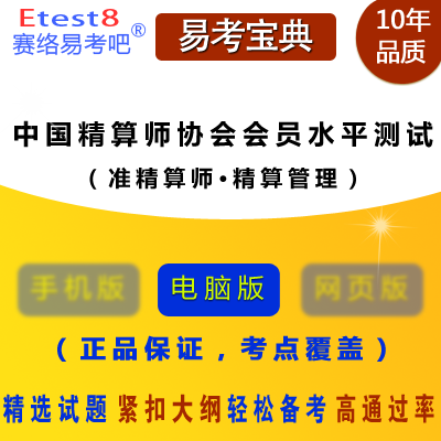 2019年中国精算师协会会员水平测试(准精算师·精算管理)易考宝典软件