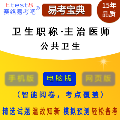 2018年卫生职称考试(公共卫生・主治医师)易考宝典软件