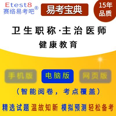 2019年卫生职称考试(健康教育・主治医师)易考宝典软件