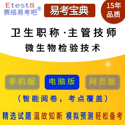 2019年卫生职称考试(微生物检验技术・主管技师)易考宝典软件
