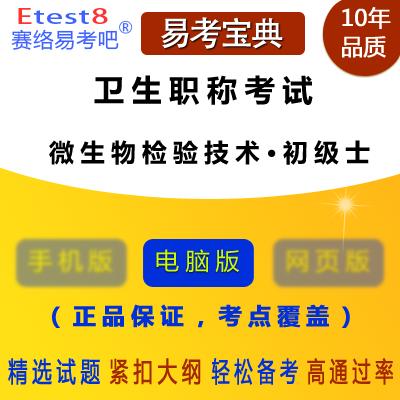 2019年卫生职称考试(微生物检验技术・初级士)易考宝典软件