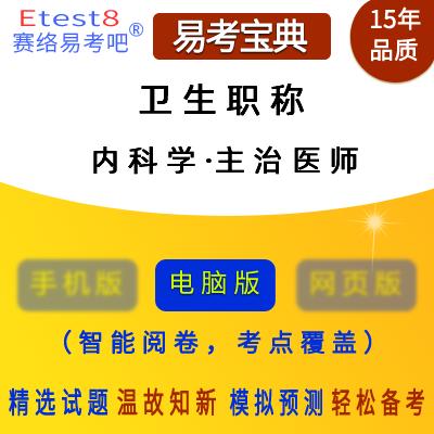 2018年卫生职称考试(内科学・主治医师)易考宝典软件