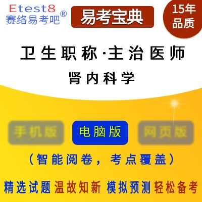 2019年卫生职称考试(肾内科学・主治医师)易考宝典软件
