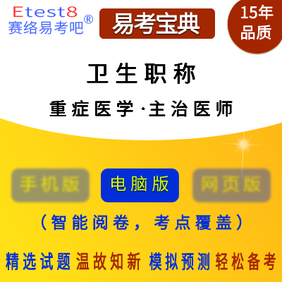 2019年卫生职称考试(重症医学・主治医师)易考宝典软件