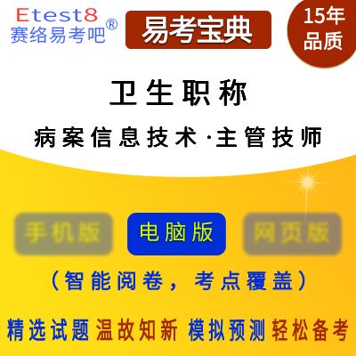 2019年卫生职称考试(病案信息技术・主管技师)易考宝典软件