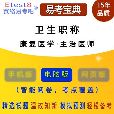 2018年卫生职称考试(康复医学・主治医师)易考宝典软件