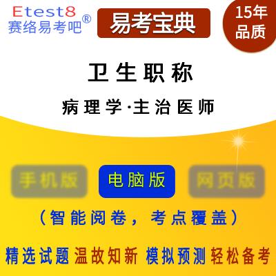 2019年卫生职称考试(病理学・主治医师)易考宝典软件