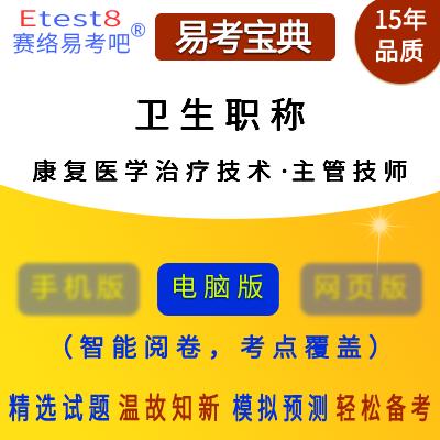 2019年卫生职称考试(康复医学治疗技术・主管技师)易考宝典软件