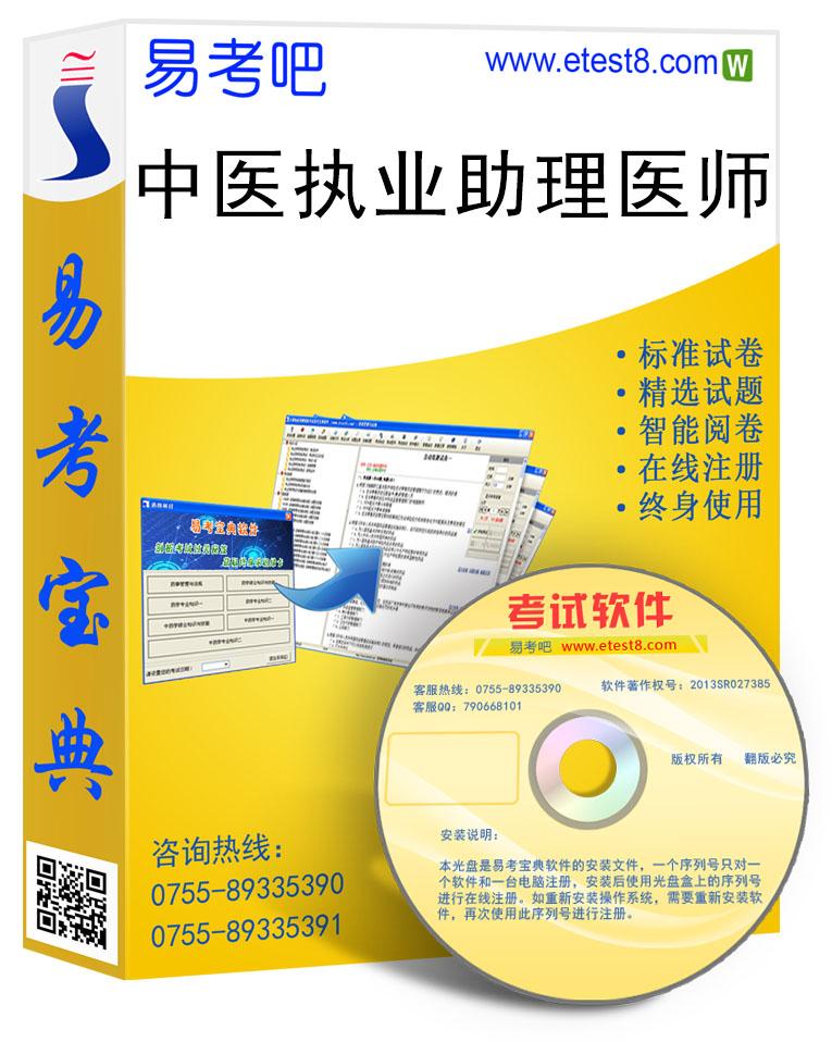2017年中医执业助理医师考试易考宝典软件