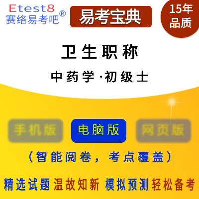 2018年卫生职称考试(中药学・初级士)易考宝典软件