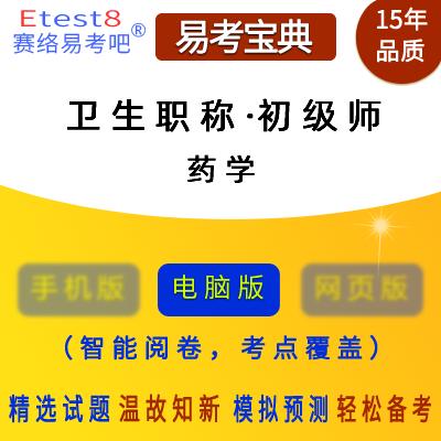 2018年卫生职称考试(药学・初级师)易考宝典软件