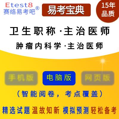 2019年卫生职称考试(肿瘤内科学・主治医师)易考宝典软件