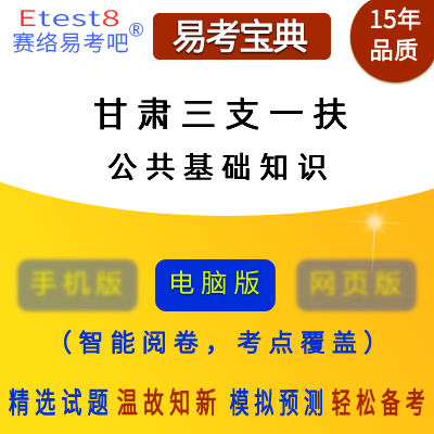 2019年甘肃选拔普通高校毕业生到基层工作考试(公共基础知识测试)易考宝典软件