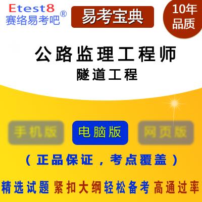 2018年公路工程监理工程师考试(隧道工程)易考宝典软件