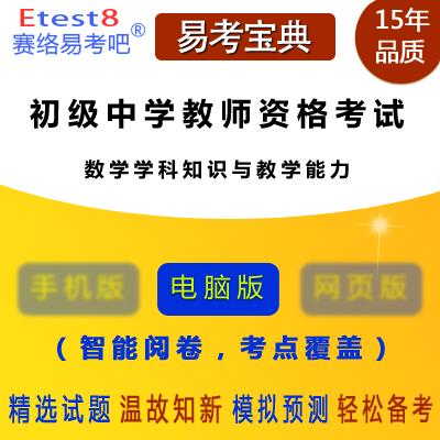 2019年初级中学教师资格考试(数学学科知识与教学能力)易考宝典软件